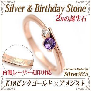 アメジスト リング シルバー925 レディース メンズ 刻印 指輪 可能 ピンクゴールド 2月 誕生石 名入れ リング シンプル 男性 女性 ペア にも 大きいサイズ マリ|j-fourm