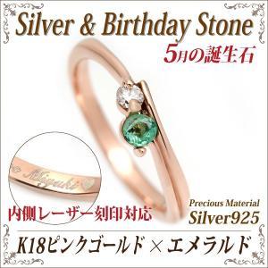 エメラルド シルバー リング 925 シルバー レディース メンズ 指輪 5月 誕生石 リング ツインストーン 内側 刻印 ピンクゴールド コーティング 送料 無料 名入れ|j-fourm