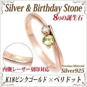 ペリドット シルバー リング 925 シルバー レディース メンズ 指輪 8月 誕生石 リング ツインストーン 内側 刻印 ピンクゴールド コーティング 送料 無料 名入れ|j-fourm