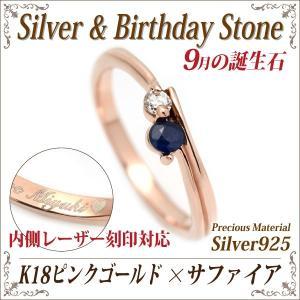 サファイア リング 9月 誕生石 レディース メンズ 送料 指輪 無料 刻印 可能 シルバー925 シルバー リング ツインストーン 内側 ピンクゴールド コーティング 名|j-fourm