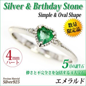 エメラルド シルバー リング 925 シルバー レディース メンズ 指輪 5月 誕生石 リング ハートシェイプ 4mm ダイヤモンド 使用ハートミル 内側 刻印 名入れ リン|j-fourm