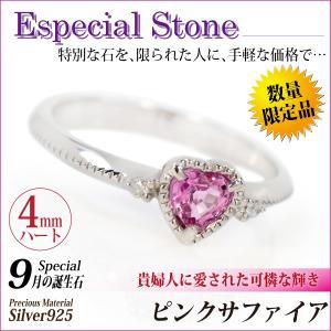 ピンクサファイア リング 9月 誕生石 レディース メンズ 送料 指輪 無料 刻印 可能 シルバー925 ハートシェイプ 4mm ダイヤモンド ハートミル リング 名入れ リ|j-fourm