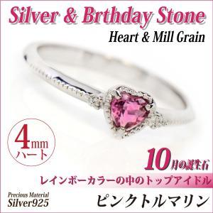 シルバー925 リング 4mm ハートシェイプ レディース メンズ 指輪 ピンクトルマリン 脇石 ダイヤモンド ミル打ち風 10月 誕生石 刻印 可能 名入れ リング シンプ|j-fourm