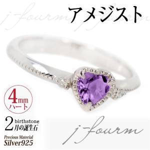 アメジスト リング シルバー925 レディース メンズ 4mm 指輪 ハートシェイプ 脇石 ダイヤモンド ミル打ち風 2月 誕生石 刻印 可能 名入れ リング シンプル 男性|j-fourm