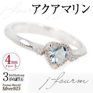 アクアマリン リング シルバー925 レディース メンズ 4mm 指輪 ハートシェイプ 脇石 ダイヤモンド ミル打ち風 3月 誕生石 刻印 可能 名入れ リング シンプル 男 j-fourm