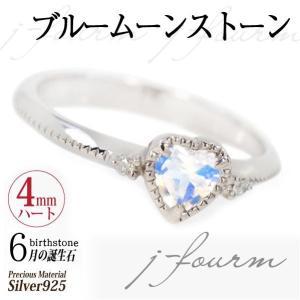 ブルームーンストーン リング シルバー925 レディース メンズ 4mm 指輪 ハートシェイプ 脇石 ダイヤモンド ミル打ち風 6月 誕生石 刻印 可能 名入れ リング シン|j-fourm