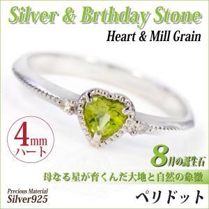 ペリドット シルバー リング 925 シルバー レディース メンズ 指輪 8月 誕生石 リング ハートシェイプ 4mm ダイヤモンド 使用ハートミル 内側 刻印 名入れ リン|j-fourm
