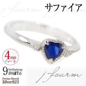 シルバー925 リング 4mm ハートシェイプ レディース メンズ 指輪 サファイア 脇石 ダイヤモンド ミル打ち風 9月 誕生石 刻印 可能 名入れ リング シンプル 男性|j-fourm