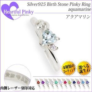 アクアマリン リング シルバー925 レディース メンズ ハートフルピンキー 指輪 ピンキー リング 3月 誕生石 リング シンプル 男性 女性 ペア にも 大きいサイズ j-fourm