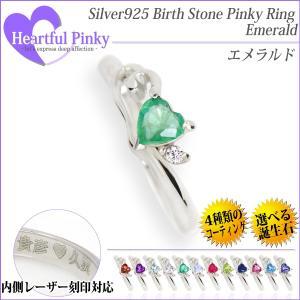 エメラルド リング シルバー925 レディース メンズ 4mm 指輪 ハートシェイプ ピンキー 5月 誕生石 刻印 可能 脇石 ダイヤモンド 変更可能 名入れ リング シンプ|j-fourm