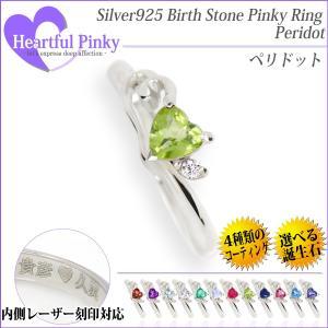 シルバー925 リング 4mm ハートシェイプ レディース メンズ 指輪 ペリドット ピンキー 8月 誕生石 刻印 可能 脇石 ダイヤモンド 変更可能 名入れ リング シンプ|j-fourm