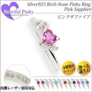 シルバー925 リング 4mm ハートシェイプ レディース メンズ 指輪 ピンクサファイア ピンキー 9月 誕生石 刻印 可能 脇石 ダイヤモンド 変更可能 名入れ リング|j-fourm