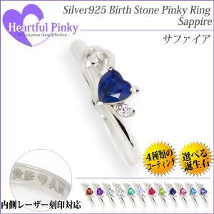 シルバー925 リング 4mm ハートシェイプ レディース メンズ 指輪 サファイア ピンキー 9月 誕生石 刻印 可能 脇石 ダイヤモンド 変更可能 名入れ リング シンプ|j-fourm