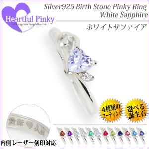 シルバー925 リング 4mm ハートシェイプ レディース メンズ 指輪 ホワイトサファイア ピンキー 4月 誕生石 刻印 可能 脇石 ダイヤモンド 変更可能 名入れ リング|j-fourm