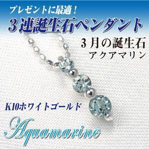 アクアマリン ネックレス ペンダント トップ レディース メンズ K10 ホワイトゴールド 3連 3月 誕生石 ネックレス シンプル 男性 女性 ペア にも 大きいサイズ j-fourm