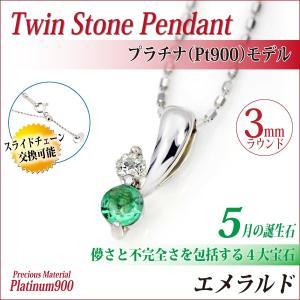 エメラルド ネックレス ペンダント トップ レディース メンズ プラチナ pt900 ダイヤモンド ツインストーン 5月 誕生石 スライド チェーン  ネックレス チェーン|j-fourm