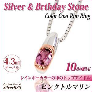 ピンクトルマリン 10月 誕生石 ネックレス レディース メンズ シルバー925 SV925 カラーコートリムカラーコート チェーン 送料 無料 ネックレス チェーン シンプ|j-fourm