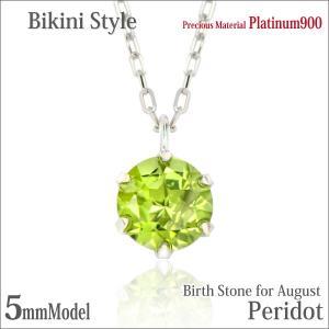ペリドット 8月 誕生石 ネックレス レディース メンズ プラチナ Pt900 5mm ビキニスタイル ペンダント トップ 8月 誕生石 ネックレス シンプル 男性 女性 ペア|j-fourm