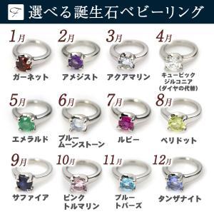 ベビーリング サージカルステンレス 誕生石 3mm チェーン別売 1個 12種類|j-fourm|03