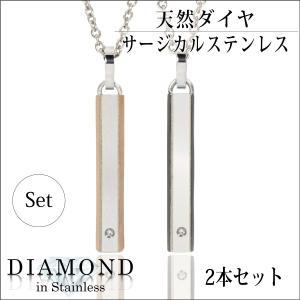 ペアネックレス ペンダント トップ 刻印 アレルギー対応 レディース メンズ サージカル ステンレス わけあり ダイヤモンド スティック 両面 名入れ ネックレス j-fourm
