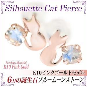ブルームーンストーン ピアス K10 レディース メンズ ピンクゴールド 猫 シルエットキャット ネコ 猫 6月 誕生石 ポスト 刻印 送料 無料 名入れ ピアス シンプル|j-fourm