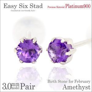 アメジスト ピアス プラチナ レディース メンズ pt900 3mm 薄型6本爪 スタッド 2月 誕生石 両耳用 ピアス シンプル 男性 女性 ペア にも 大きいサイズ 可愛い お|j-fourm