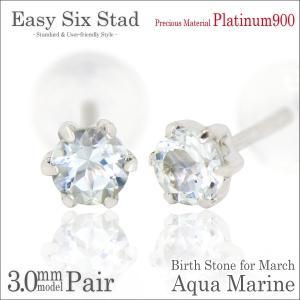 アクアマリン ピアス プラチナ レディース メンズ pt900 3mm 薄型6本爪 スタッド 3月 誕生石 両耳用 ピアス シンプル 男性 女性 ペア にも 大きいサイズ 可愛い j-fourm
