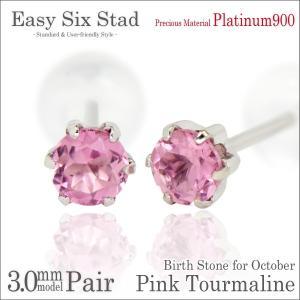 プラチナ pt900 ピアス 3mm レディース メンズ ピンクトルマリン 薄型6本爪 スタッド 10月 誕生石 両耳用 ピアス シンプル 男性 女性 ペア にも 大きいサイズ 可|j-fourm