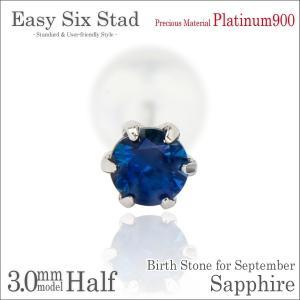 サファイア ピアス プラチナ pt900 3mm レディース メンズ 薄型6本爪 スタッド 9月 誕生石 片耳用 ピアス シンプル 男性 女性 ペア にも 大きいサイズ 可愛い お|j-fourm