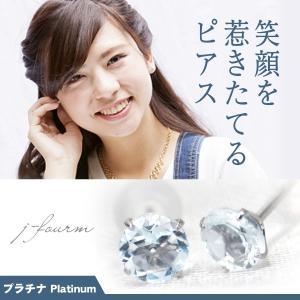 アクアマリン ピアス プラチナ レディース メンズ Pt900 両耳用 4mm 3月 誕生石 定番 スタッド 4mm 送料 無料 ピアス シンプル 男性 女性 ペア にも 大きいサイ j-fourm