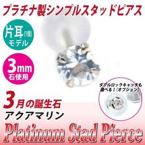 アクアマリン ピアス プラチナ レディース メンズ Pt900 片耳用 3mm 3月 誕生石 定番 スタッド 3mm 送料 無料 ピアス シンプル 男性 女性 ペア にも 大きいサイ j-fourm