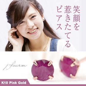 K10ピンクゴールド製・ルビー・シンプルスタッドピアス(3mm・定番4本爪・両耳用)【ピアスのポストに刻印が可能】