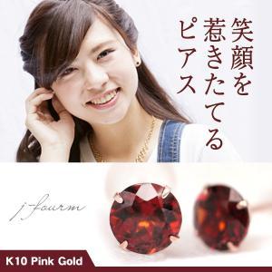 K10ピンクゴールド製・ガーネット・シンプルスタッドピアス(4mm・定番4本爪・両耳用)【ピアスのポストに刻印が可能】