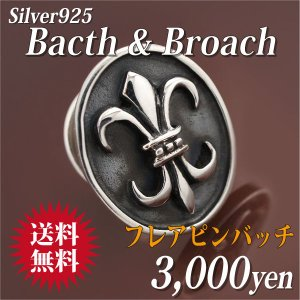 シルバー925 フレア ユリの紋章 レディース メンズ ボタン ピンバッチ シンプル 男性 女性 ペア にも 大きいサイズ 可愛い おしゃれ j-fourm