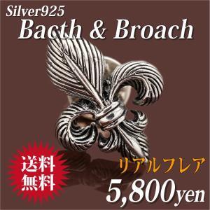 シルバー925 リアルフレア ユリの紋章 レディース メンズ ピンバッチ シンプル 男性 女性 ペア にも 大きいサイズ 可愛い おしゃれ j-fourm
