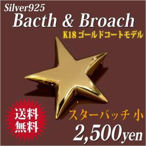 シルバー925 スター 星型 レディース メンズ ブローチ バッチ K18 イエローゴールド コート 小 シンプル 男性 女性 ペア にも 大きいサイズ 可愛い おしゃれ j-fourm