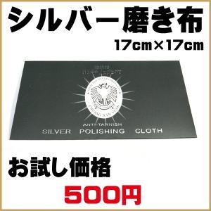 シルバー磨き・シルバークロス・シルバークリーナー・銀器上光布銀磨き・シルバーポリッシュ