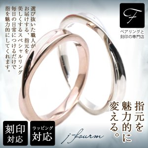 ペアリング 刻印 ピンク シルバー レディース メンズ シルバー 指輪 925 3mm スリム クロス メビウス 名入れ リング シンプル 男性 女性 ペア にも 大きいサイズ|j-fourm