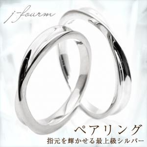 ペアリング 刻印 シンプル シルバー 925 送料無料 メビウスリング シルバー カラー 2個 マリッジリング 指輪 メンズ レディース|j-fourm