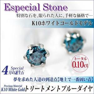 ブルー ダイヤモンド ピアス K10 レディース メンズ ホ...