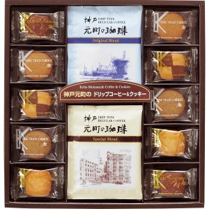 神戸元町の珈琲&クッキー(KMC-AN)(19sr_7640-010)|j-gift