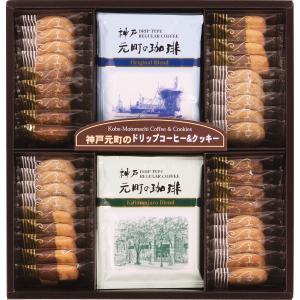 神戸元町の珈琲&クッキー(KMC-BN)(19sr_7640-029)|j-gift