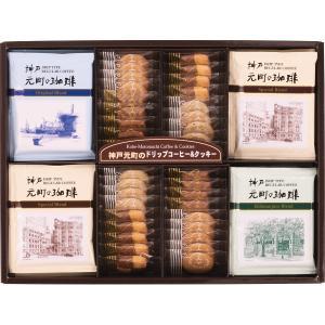 神戸元町の珈琲&クッキー(KMC-CN)(19sr_7640-037)|j-gift
