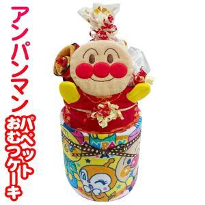 アンパンマンのパペットおむつケーキ(新生児/S/M/L)|j-gift