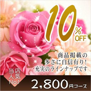 カタログギフト 2800円コース マーガレット オススメ業界トップクラス 30%OFF!