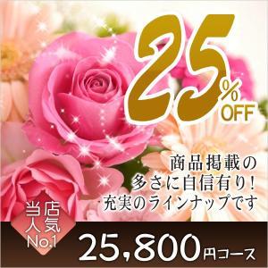 カタログギフト 25800円コース カサブランカ オススメ業...