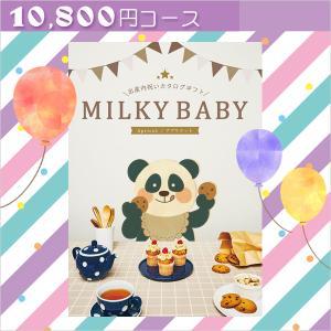 出産内祝い用カタログギフト MILKY BABY ミルキーベビー10800円コース(アプリコット)出産内祝い お返し|j-gift