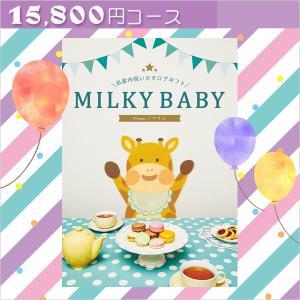 出産内祝い用カタログギフト MILKY BABY ミルキーベビー15800円コース(プラム)出産内祝い お返し|j-gift