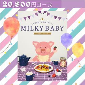 出産内祝い用カタログギフト MILKY BABY ミルキーベビー20800円コース(グレープ)出産内祝い お返し|j-gift