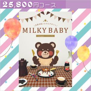 出産内祝い用カタログギフト MILKY BABY ミルキーベビー25800円コース(パイナップル)出産内祝い お返し|j-gift